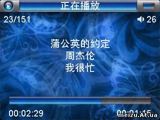 Скачать скин для Meizu MiniPlayer M6
