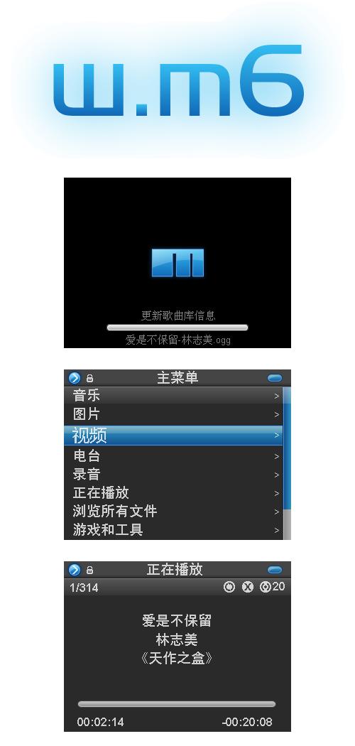 Скачать скин W.M6 для плеера Meizu M6